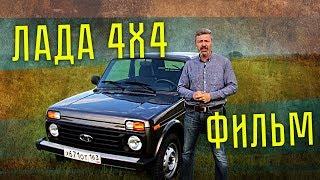 ЛАДА НИВА 4х4 21214 ФІЛЬМ | LADA NIVA 4Х4 21214 Тест-драйв і огляд | Іван Зенкевіч Pro автомобілі