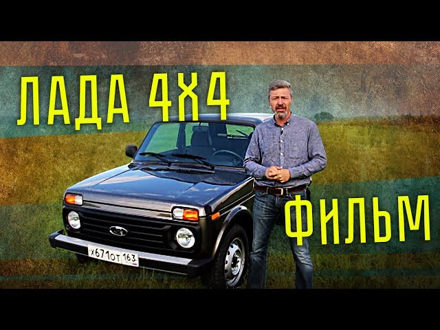 ЛАДА НИВА 4х4 21214 ФИЛЬМ | LADA NIVA 4Х4 21214 Тест-драйв и обзор | Иван Зенкевич Pro автомобили
