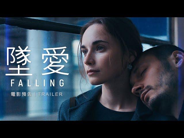 3.1《墜愛》國際中文版預告