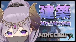 【 Minecraft 】ハロウィン建築!魔女の家の内装完成!Witch's House 774inc鯖【西園寺メアリ / ハニスト】