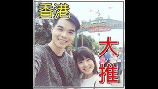 「Vlog」香港自助旅行 / 深深愛上焦脆豬仔包!