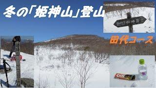 2017年冬、岩手県盛岡市玉山区の「姫神山」田代口からの雪山登山です。 ...