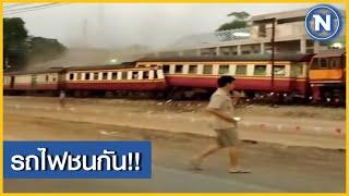 ด่วน! รถไฟชนกันที่ราชบุรี บาดเจ็บหลายราย | ข่าวข้นคนเนชั่น | NationTV22