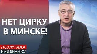 Переезд ТКГ из Минска – роковая ошибка. Политика Наизнанку