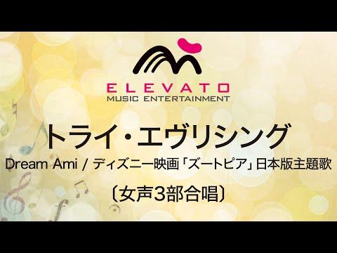 トライ・エヴリシング Dream Ami
