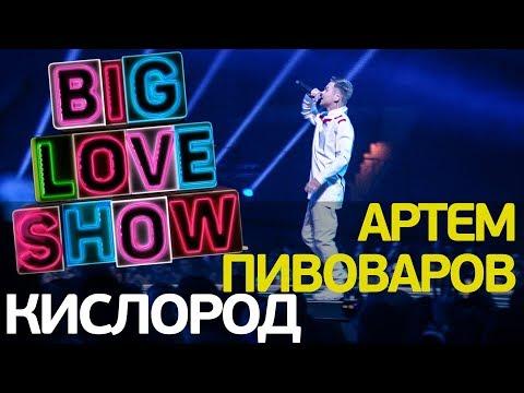Артем Пивоваров -