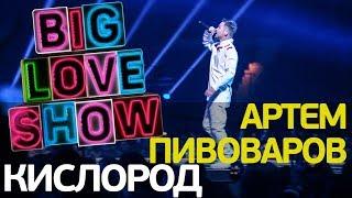Артем Пивоваров - Кислород [Big Love Show 2018]