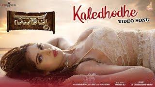 Kaledhodhe HD Video Song   Navarathna   Prathap Raj, Moksha Kushal   Indu Nagaraj   Vengi