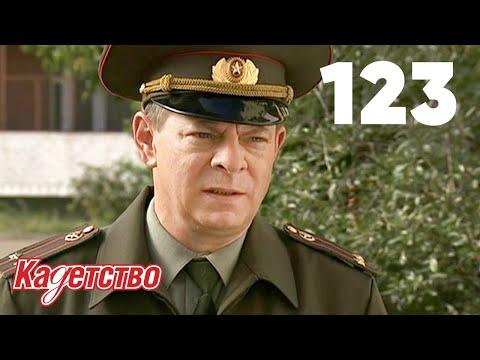 Кадетство Сезон 3 Серия 42