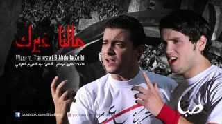 مالنا غيرك - وسام غمراوي . عبد الله الزعبي.
