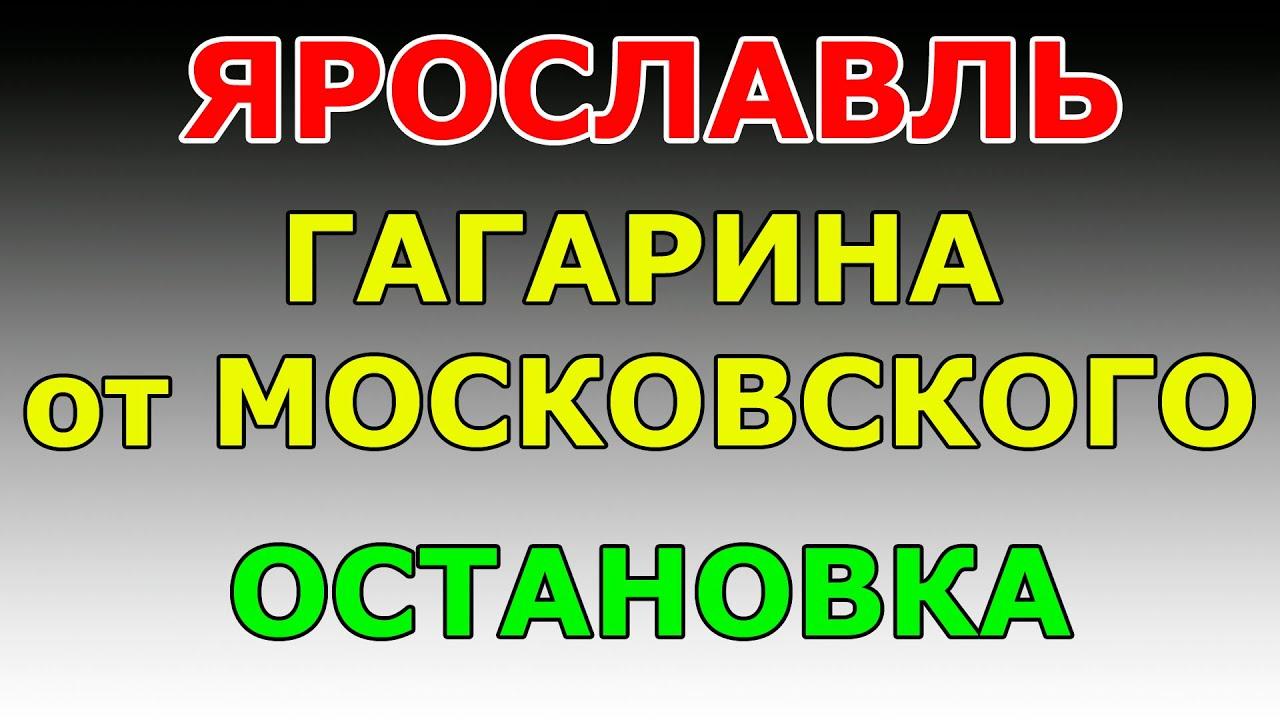 ОСТАНОВКА ул.Гагарина от Московского пр-та.  маршрут ГИБДД №2 г. Ярославль