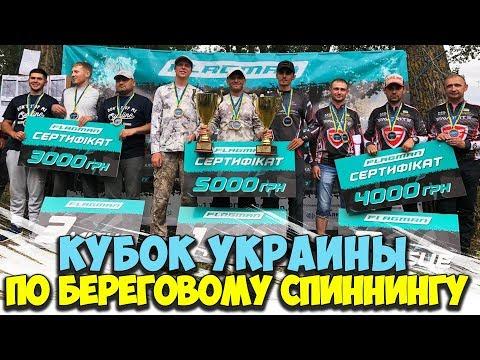 Кубок Украины по