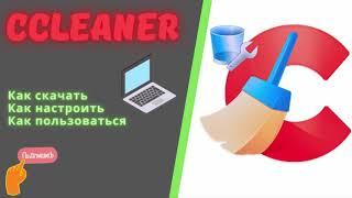 Показываю руководство по ССleaner - установка, настройка, использование программы