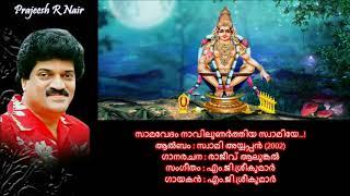 Samavedam Navilunarthiya Swamiye...! Swami Ayyappan (2002). (Prajeesh)