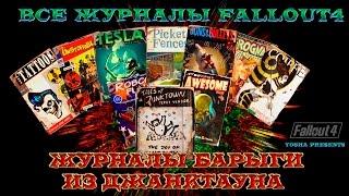 Fallout 4. Все журналы. Байки торговца из Джанктауна. Покупаем вещи за бесценок