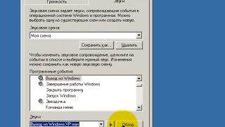 Пользовательская настройка системных звуков в Windows XP