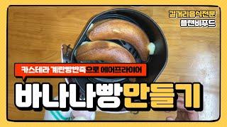 에어프라이어 초간단 슈크림 바나나빵 만들기 (feat.…
