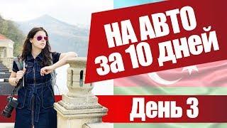 Весь Азербайджан   на машине 2500 км   Часть 2