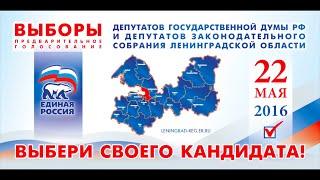Предварительное голосование: дебаты. Горбунки. 02.04.16