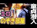 童貞が歌舞伎町にある「のぞき部屋」で初体験!美女のアソコに興奮の異世界歴史エロレポ
