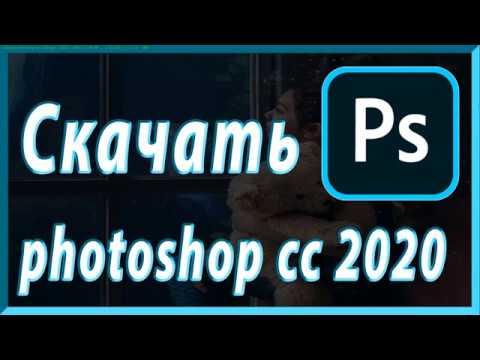 Скачать Photoshop 2020 где скачать Photoshop 20202