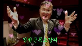 김형곤 웃음 폭탄 강의 - 스탠딩 코미디 1 인자