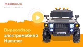 Видеообзор Hummer от магазина Mobilkid