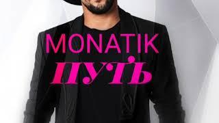 MONATIK - Путь