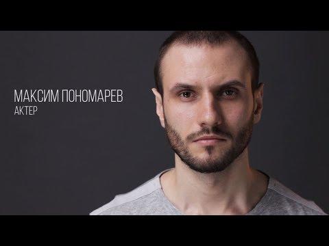 """Максим Пономарев, актерская визитка """"Зеркало"""""""
