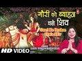 गौरी को ब्याहन चले शिव Gauri Ko Byahan Chale Shiv I Shiv Vivah Bhajan I RANI INDRANI SHARMA,HD