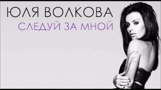 ЮЛЯ ВОЛКОВА - Следуй За Мной (Audio)