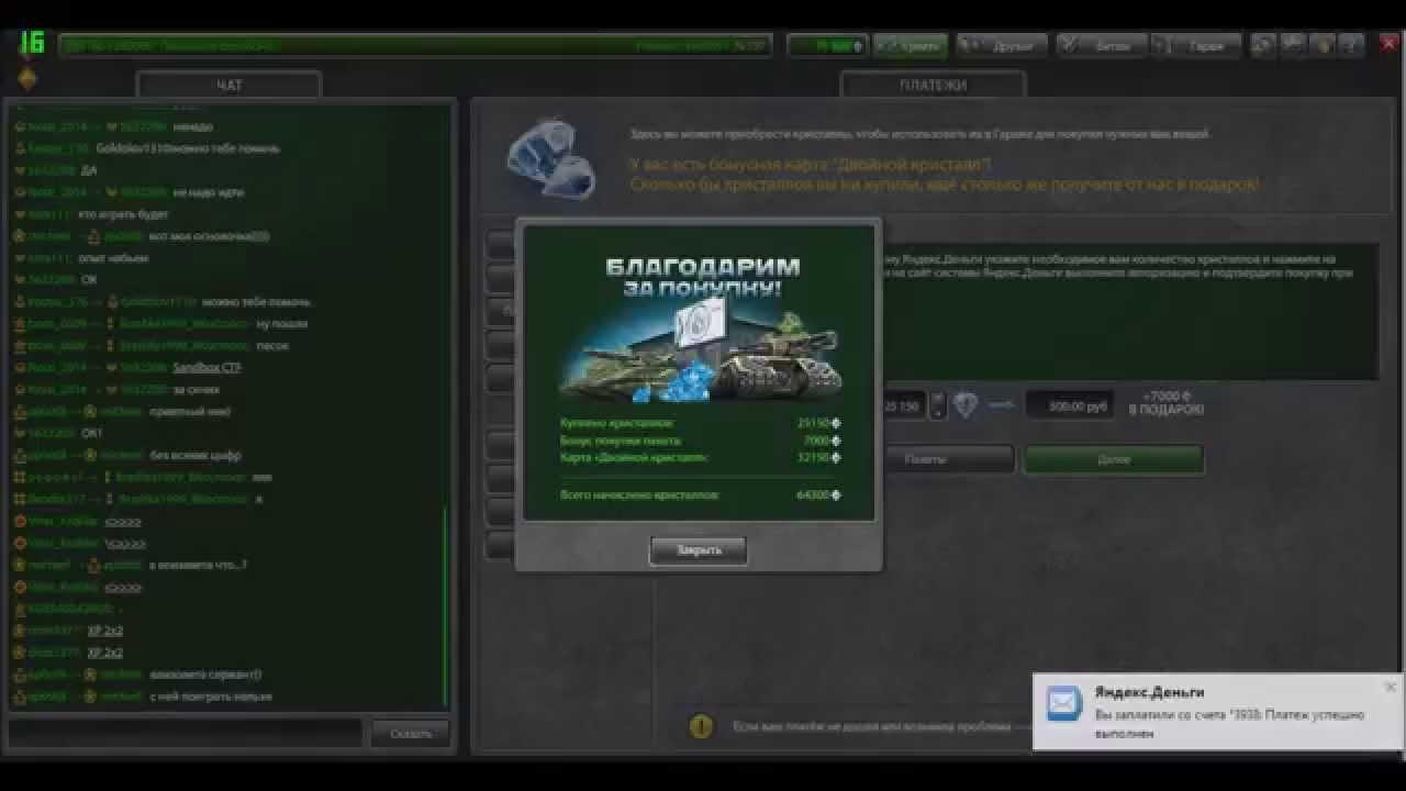 Играть в танки онлайн в яндекс