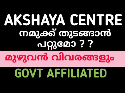 Can we start AKSHAYA CENTRE ? നമുക്ക് അക്ഷയ centre തുടങ്ങാൻ കഴിയുമോ ?