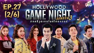 HOLLYWOOD GAME NIGHT THAILAND S.3   EP.27 คาริสา,จ๊ะจ๋า,แพรVSเคลลี่,แม็ค,นิว [2/6]   17.11.62