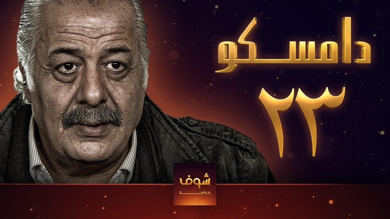 مسلسل دماسكو ـ الحلقة 23 الثالثة والعشرون كاملة HD   Damasco
