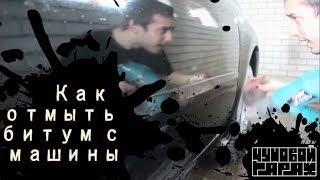 авто Лайфхак. Как отмыть битум с машины.