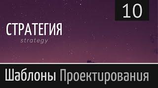 Шаблон проектирования ► [ Стратегия. Strategy ] ► Урок #10