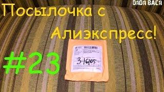 Розпакування посилки з Китаю з сайту Алиэкспресс! #23