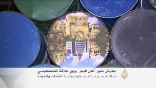 معارض في فلسطين والشتات تذكر بالبحر الفلسطيني