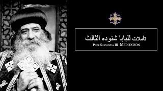 Pope Shenouda III Meditation (Ask God for help) للبابا شنوده الثالث طـلـب مـعـونـه الـلـه