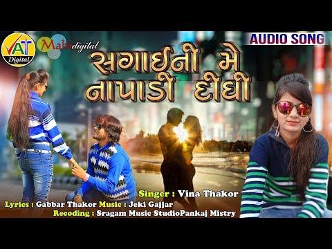 Sagaini Me Napadi Dithi | Vina Thakor New Song | Gabbar Thakor New Gujarati Bewafa Song 2019