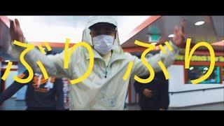 Buri Buri (Bonus Track) [feat. MIYACHI & Pablo Blasta] official aud...
