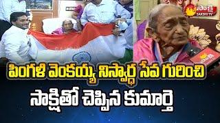 Pingali Venkayya Daughter Exclusive With Sakshi TV | Macherla | #FaceToFace
