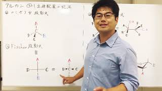 【医学部編入】有機化学 アルカンその3-1 立体配置の記法【大学教養】