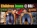 children Jeans manufacturers in Mumbai, kids Jeans wholesale market mumbai, jeans@80rs - अधिक मुनाफा