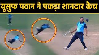 Syed Mushtaq Ali Trophy: Irfan Pathan stunned by Yusuf Pathan's flying catch | वनइंडिया हिंदी