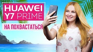 Huawei Y7 Prime 2018 – НА ПОХВАСТАТЬСЯ