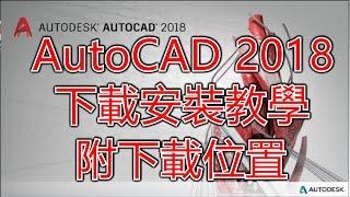 軟體AutoCAD 2018官方正版免費下載安裝教學附載點 How To Install AutoCAD 2018