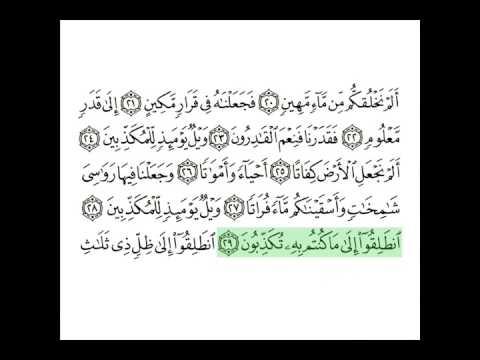 Quran Recitation-Al Mursalat-surat 077