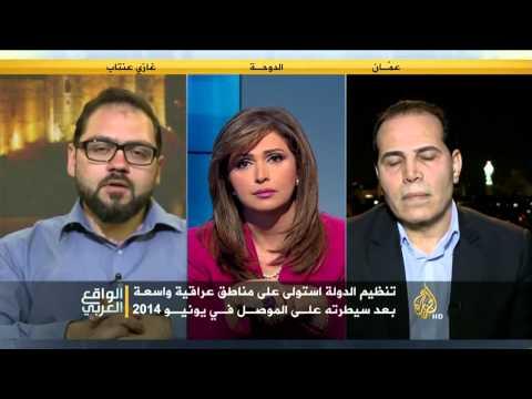 الواقع العربي مع إيمان عياد - أسباب توسع تنظيم الدولة بسوريا والعراق